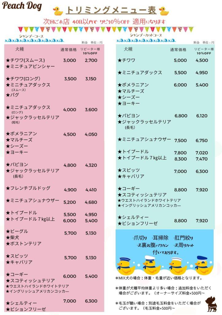 大田区蒲田トリミングサロンメニュー表