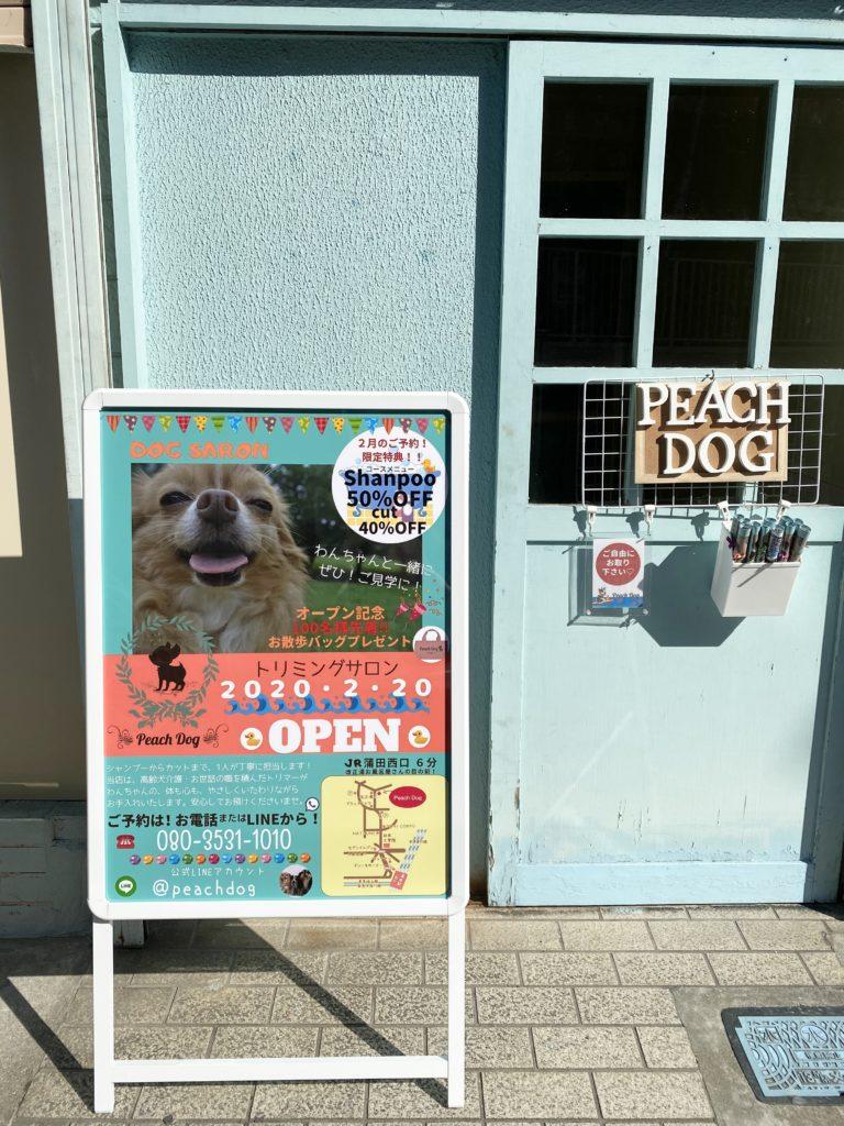 大田区蒲田トリミングサロンPeach Dogポスター